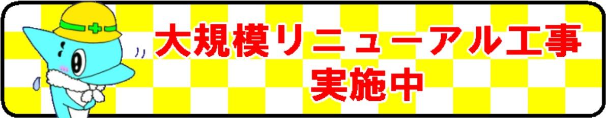 20181117_リニューアル工事バナー