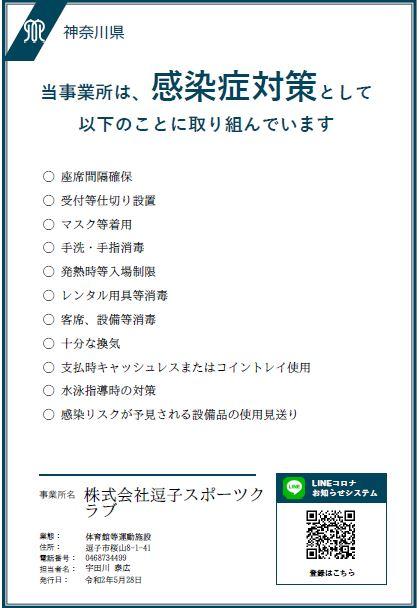 感染 逗子 者 コロナ 市 【コロナ】横須賀・三浦市内 今日の感染者数